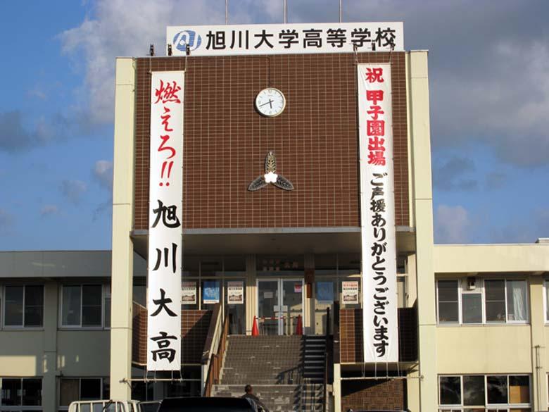 旭川大学高等学校