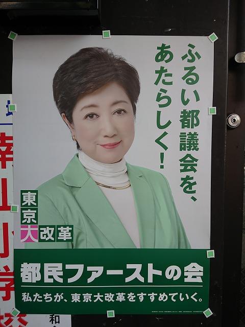小池特別顧問のポスター