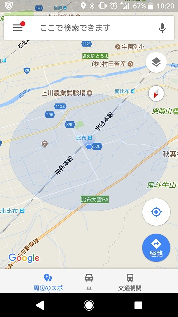停車した場所