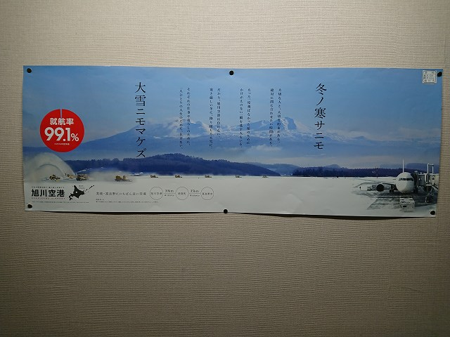 旭川空港のポスター