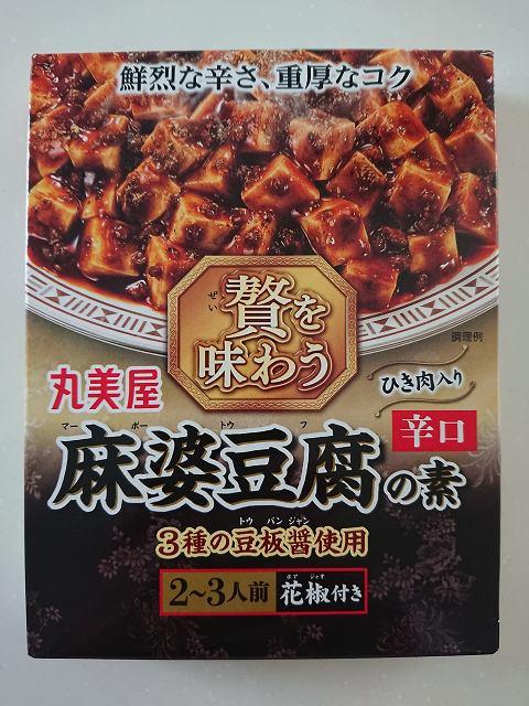 贅を味あう麻婆豆腐